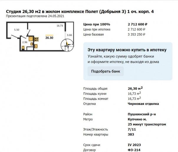 """ЖК """"Добрыня-3"""": эконом за КАДом с городской пропиской - Фото 20"""