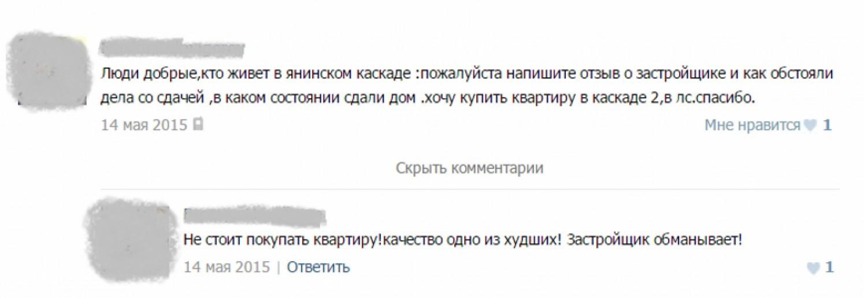 """ЖК """"Янинский каскад"""": неоднозначный проект в неоднозначном месте - Фото 4"""