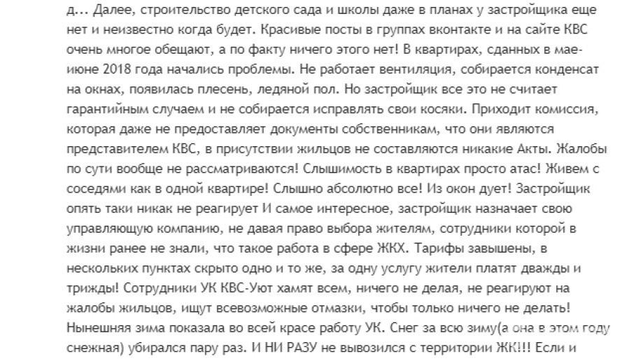 """ЖК """"Жили-были"""": сказка между ЛЭП и всемирным наследием ЮНЭСКО - Фото 11"""