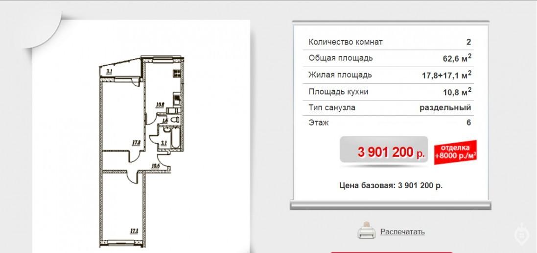 """ЖК """"Брусничный"""": три монолитных дома в Янино - Фото 13"""