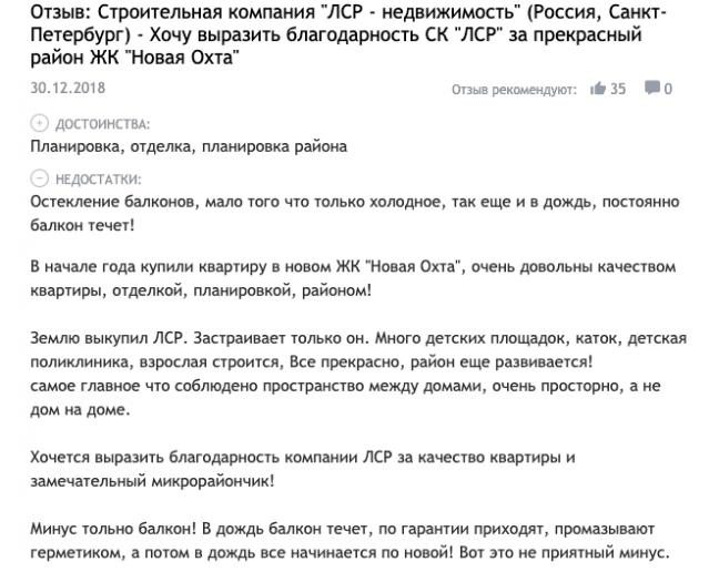 """ЖК """"Цивилизация на Неве"""": сталинский ампир в окружении промзоны - Фото 12"""