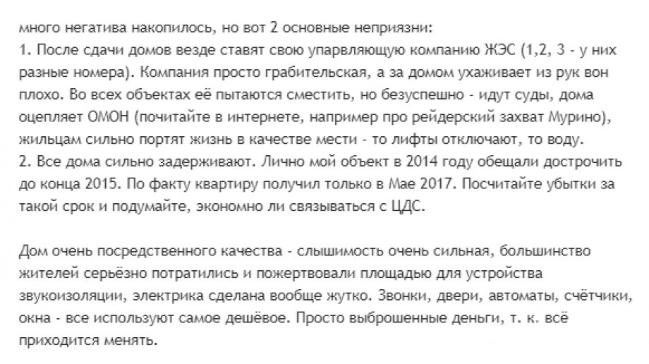 """ЖК """"ЦДС Московский"""": анклав в транспортных тисках - Фото 15"""