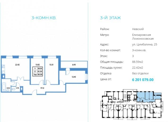 """ЖК """"Высота"""": 25-этажный дом на улице Цимбалина от компании, строившей олимпийские объекты в Сочи - Фото 46"""