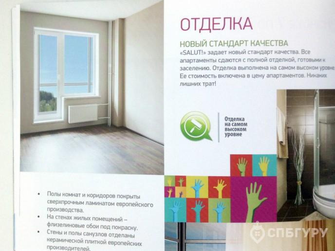 """Апарт-Отель """"Salut"""" – доступная инвестиция или место для жизни? - Фото 30"""