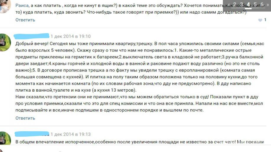 """ЖК """"Гольфстрим"""" в Кудрово: комфорт с оговорками - Фото 57"""
