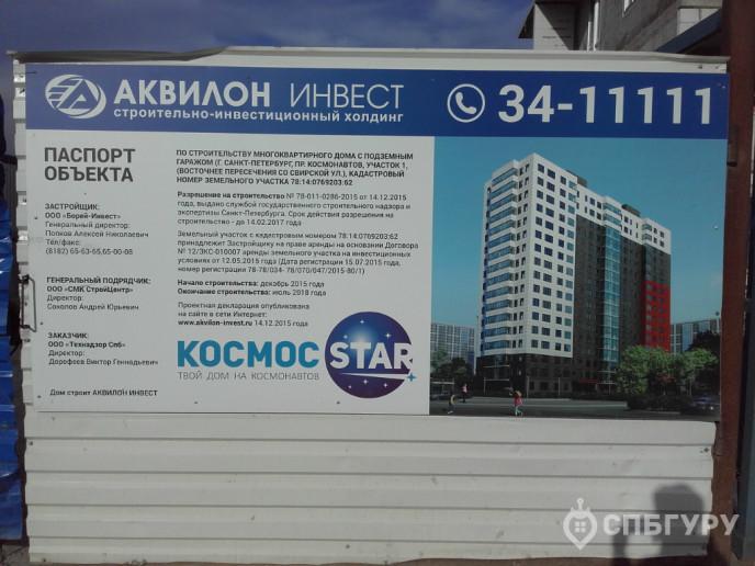 """ЖК """"КосмосStar"""": через тернии к """"Звездной"""" - Фото 14"""