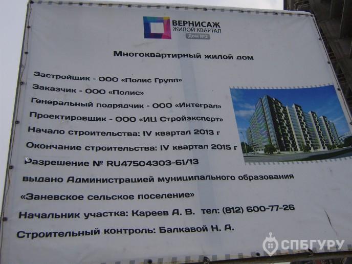 "ЖК ""Вернисаж"": жизнь в центре Кудрово - Фото 33"