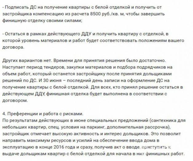 """""""LEGENDA Комендантского"""": обаятельный проект в неуютном месте - Фото 68"""