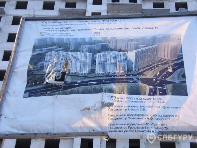 "ЖК ""Паркола"": между метро и лесопарком - Фото 3"