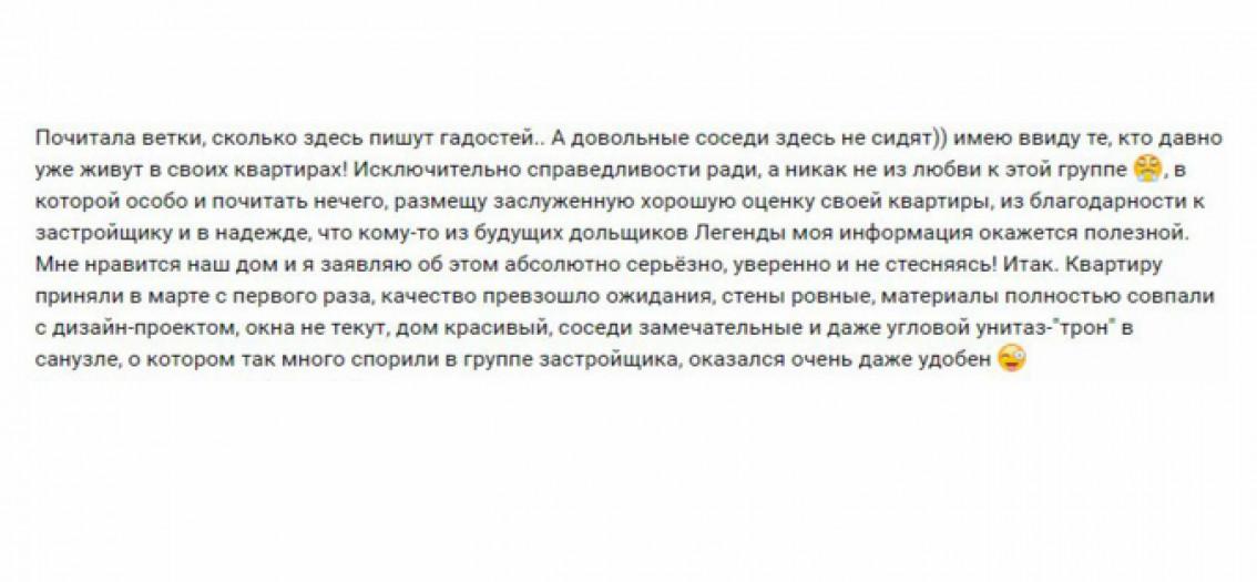 """""""LEGENDA Комендантского"""": обаятельный проект в неуютном месте - Фото 73"""