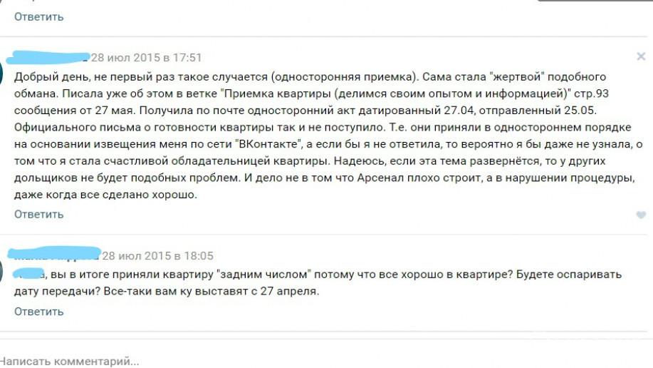 """ЖК """"Гольфстрим"""" в Кудрово: комфорт с оговорками - Фото 54"""