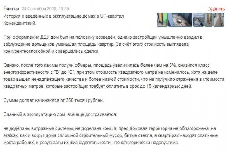 "UP-квартал ""Пушкинский"": пятиэтажки между дворцово-парковых ансамблей - Фото 11"