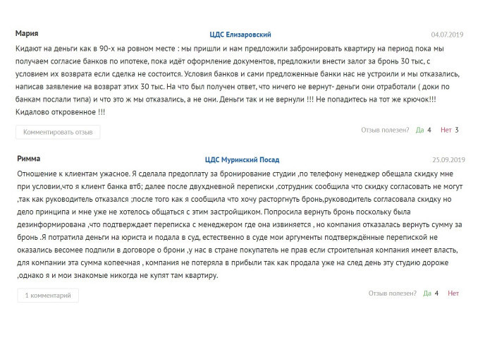 """ЖК """"Чёрная речка"""": у метро, у реки, с новыми соседями - Фото 3"""