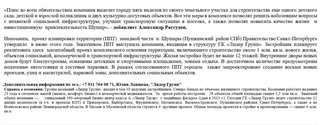 """ЖК """"Босфор"""": проект с неоднозначной репутацией - Фото 27"""