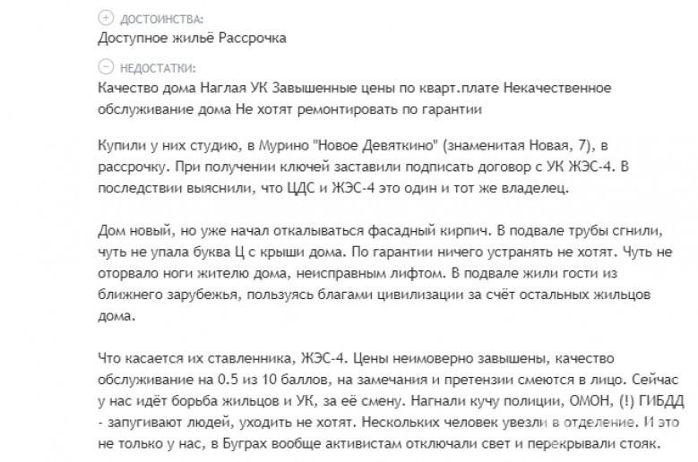 """ЖК """"ЦДС Московский"""": анклав в транспортных тисках - Фото 14"""