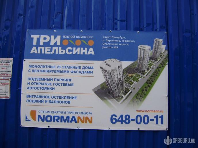 """ЖК """"Три Апельсина"""": жильё в городе, но рядом с лесом - Фото 5"""