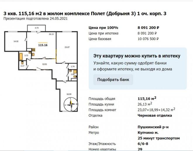 """ЖК """"Добрыня-3"""": эконом за КАДом с городской пропиской - Фото 25"""
