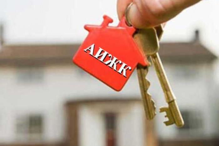 Агентство ипотечного жилищного кредитования снизит ставку по ипотеке