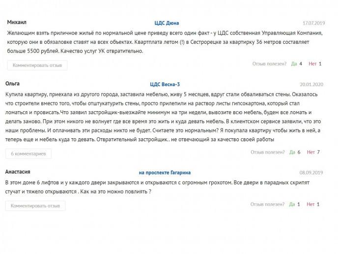 """ЖК """"Чёрная речка"""": у метро, у реки, с новыми соседями - Фото 2"""