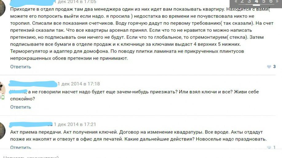 """ЖК """"Гольфстрим"""" в Кудрово: комфорт с оговорками - Фото 59"""