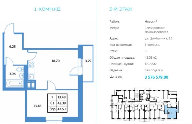 """ЖК """"Высота"""": 25-этажный дом на улице Цимбалина от компании, строившей олимпийские объекты в Сочи - Фото 43"""