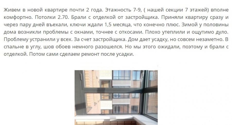 """ЖК """"NewПитер"""": дома без студий, сроки без уточнений - Фото 7"""