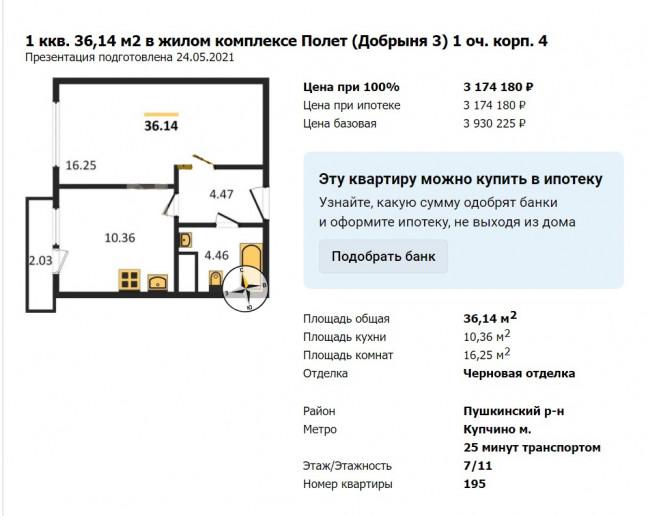 """ЖК """"Добрыня-3"""": эконом за КАДом с городской пропиской - Фото 21"""