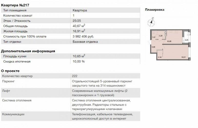"""ЖК """"Новоорловский"""": крупный жилой комплекс на Суздальском шоссе возле Новоорловского лесопарка - Фото 31"""