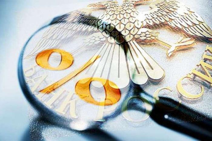 Центробанк снова понизил ключевую ставку