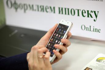 Цифровая ипотека в России заработает с мая