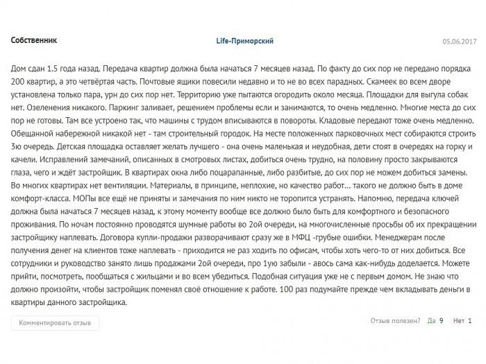 """ЖК """"Life-Лесная"""": комфорт с претензией на бизнес-класс - Фото 53"""
