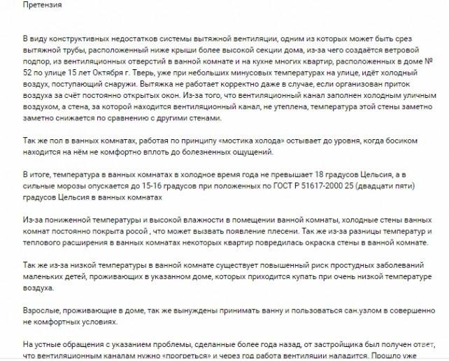 """ЖК """"Ветер перемен"""": скромное жилье в промышленном районе Ленобласти - Фото 51"""