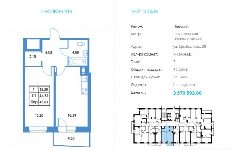 """ЖК """"Высота"""": 25-этажный дом на улице Цимбалина от компании, строившей олимпийские объекты в Сочи - Фото 44"""