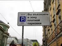 До 2020 года в 4 районах Петербурга создадут 65 000 платных парковочных мест