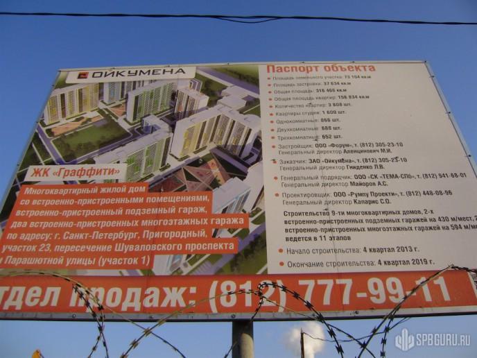 """ЖК """"Граффити"""": комфорт в районе с запахом - Фото 17"""