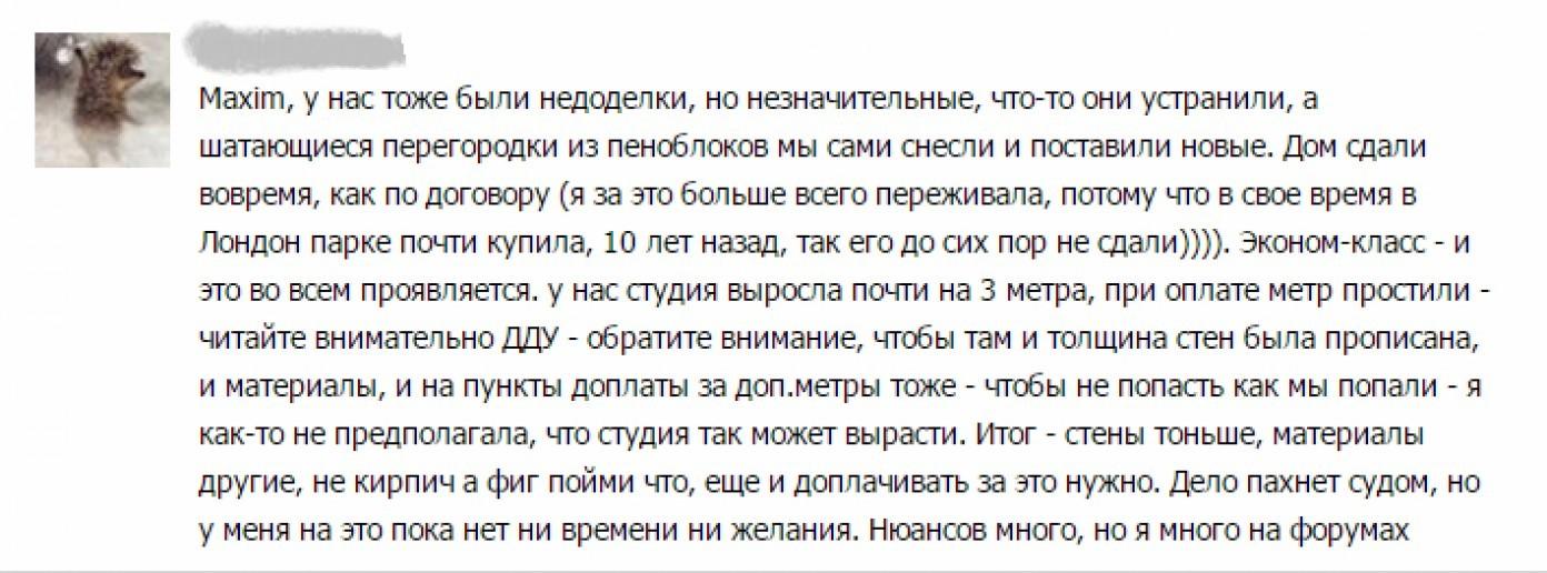 """ЖК """"Янинский каскад"""": неоднозначный проект в неоднозначном месте - Фото 8"""