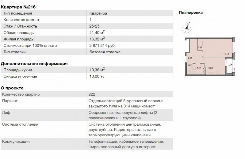 """ЖК """"Новоорловский"""": крупный жилой комплекс на Суздальском шоссе возле Новоорловского лесопарка - Фото 33"""