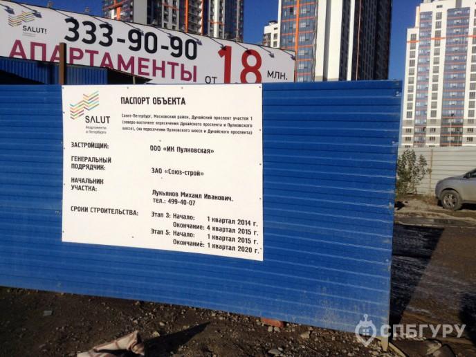 """Апарт-Отель """"Salut"""" – доступная инвестиция или место для жизни? - Фото 19"""