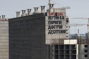 """Фасад ЖК """"Десяткино 2.0"""" украсил символ SOS"""