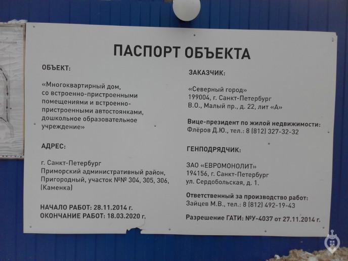 """ЖК """"Ultra City"""": многоэтажки с интересной начинкой в Приморском районе - Фото 13"""