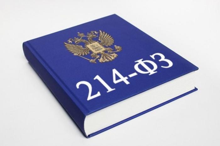 Поправки в ФЗ-214 приняты Госдумой во втором чтении