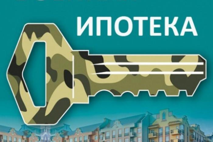 """В ЖК """"Тридевяткино царство"""" доступна военная ипотека"""