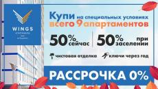 Акция 50/50% - РАССРОЧКА 0%