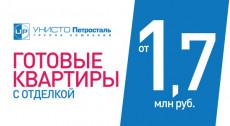 Готовая квартира от 1,7 млн рублей