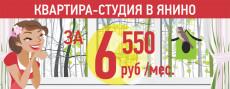 Квартира-студия за 6500 руб. в месяц